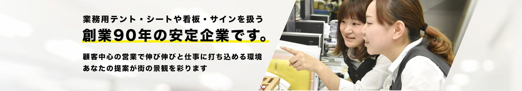 営業<br>(建築事業部・名古屋市守山区勤務)